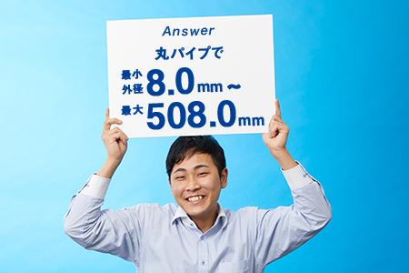 丸パイプで最小外8.0mm~最大508.0mm