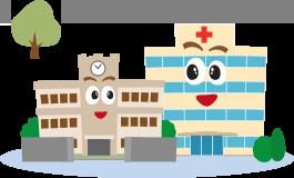 病院や学校