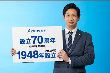 設立70周年1948年設立